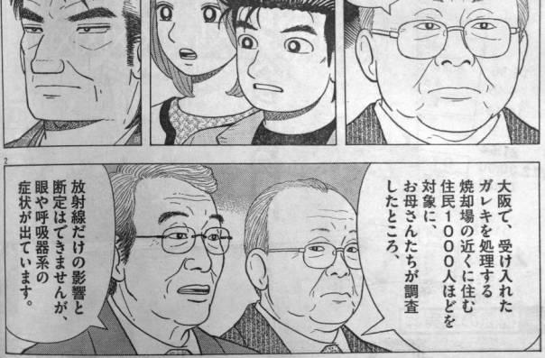 OISHINBO_SCENE